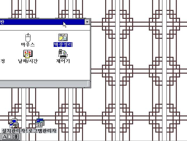 한글 윈도우 3.1